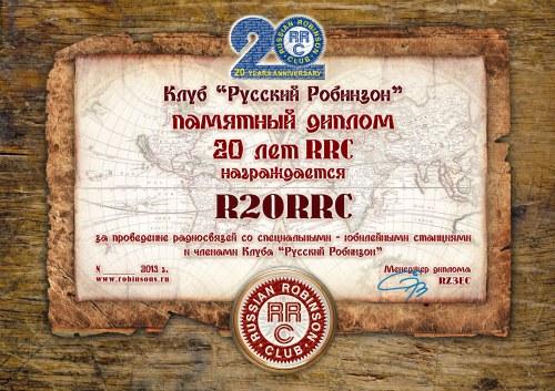 Zhuravlinyi Island R20RRC/8