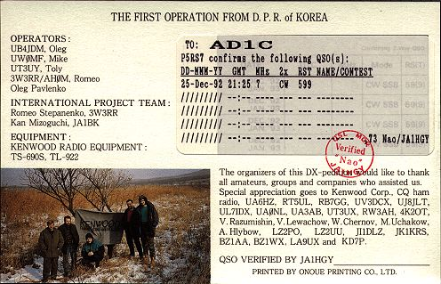 P5RS7 North Korea QSL UB4JDM UW0MF UT3UY 3W3RR