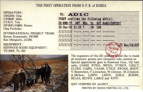 P5RS7 QSL Северная Корея UB4JDM UW0MF UA0MF UT3UY 3W3RR AH0M
