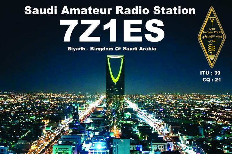 Saudi Arabia 7Z1ES QSL