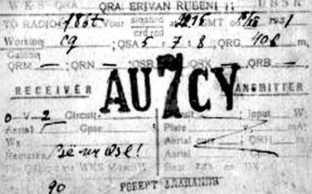 Армения au7CY QSL