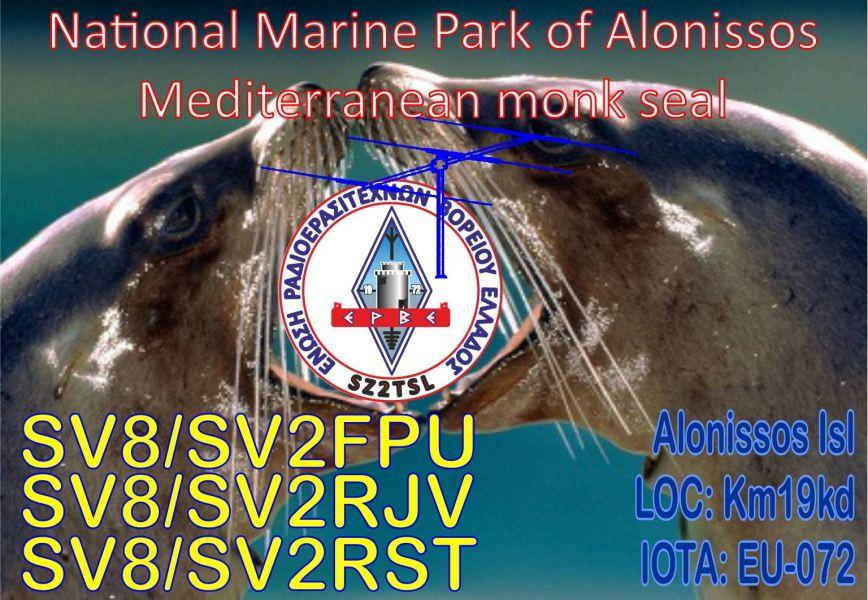 Остров Алонисос SV8/SV2FPU SV8/SV2RJV SV8/SV2RST