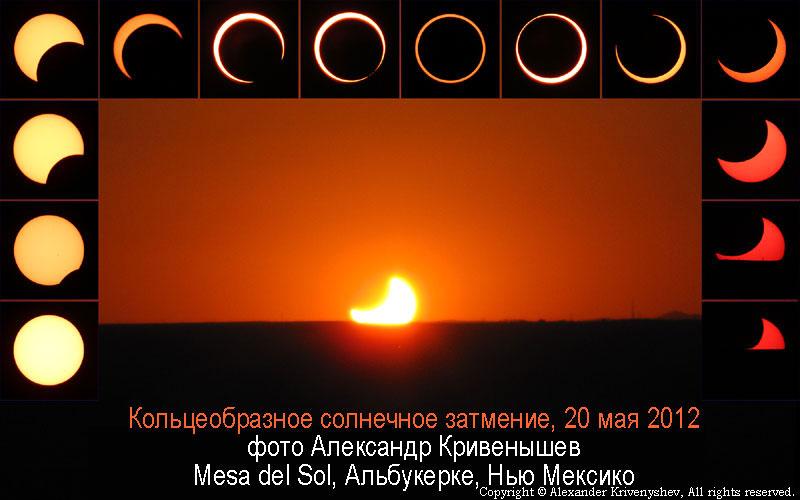 Кольцеобразное солнечное затмение Штат Нью Мексико США