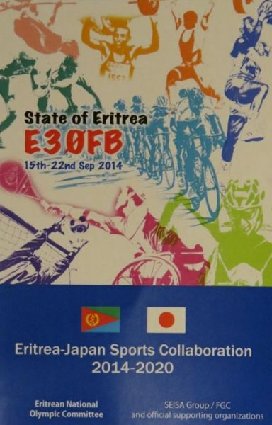 Эритрея E30FB QSL