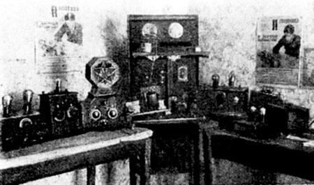 Радиолюбительская выставка Армения