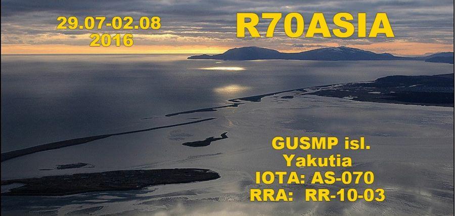 Остров ГУСМП R70ASIA