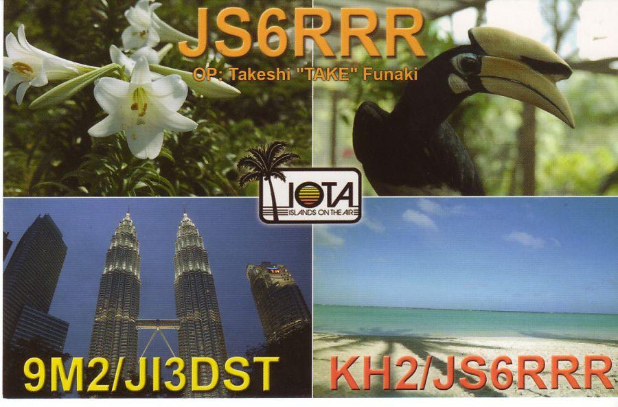 Остров Гуам KH2/JS6RRR QSL