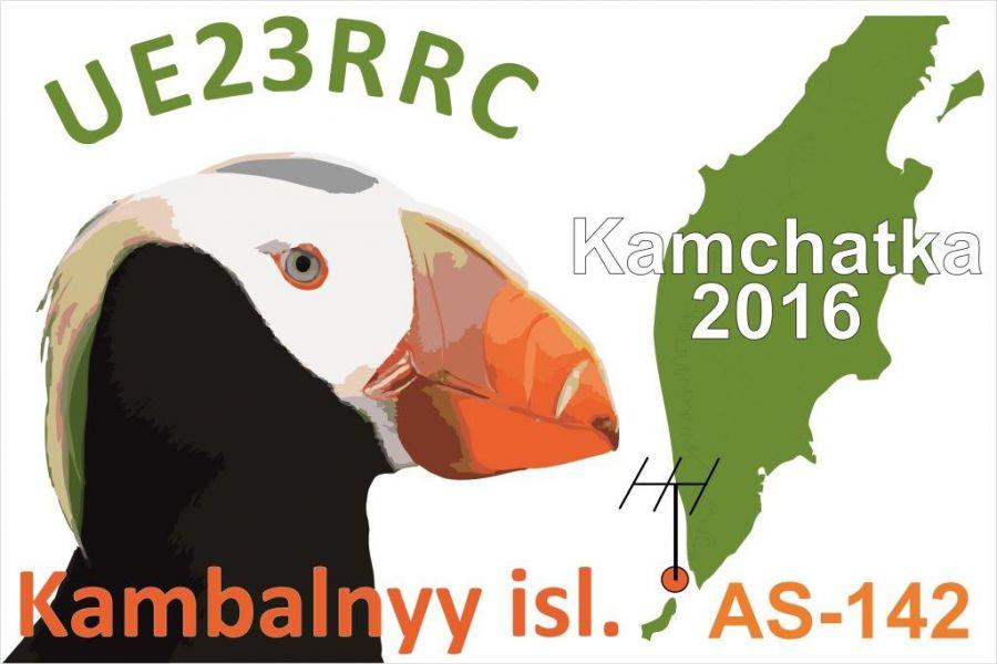 Остров Камбальный Топорков UE23RRC Логотип