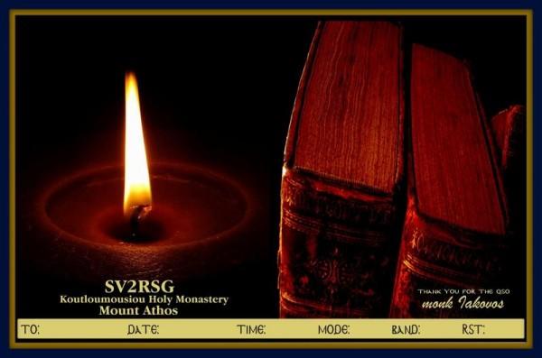 Святая Гора Афон SV2RSG QSL Карточка
