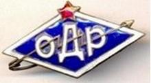 Значок Общества Друзей Радио ОДР