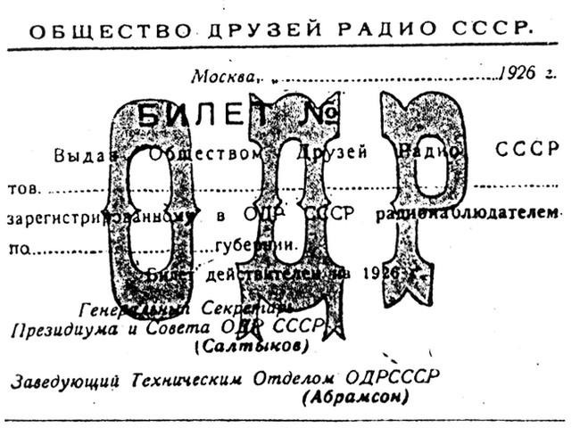 Общества Друзей Радио Билет Радионаблюдателя
