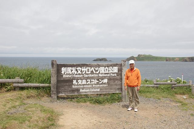 Rebun Island JA8COE/8
