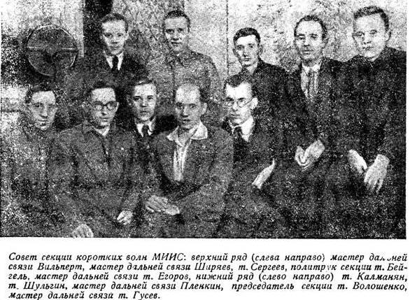 СКВ МИИС 1939