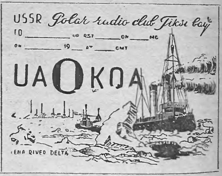 UA0KQA QSL Тикси 1947