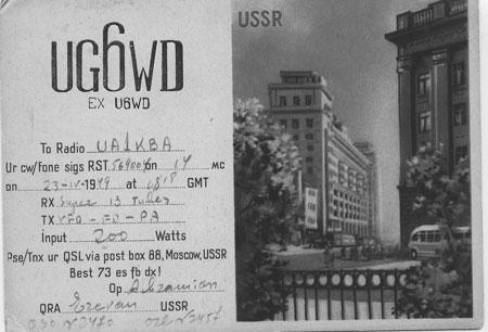 Армения UG6WD QSL