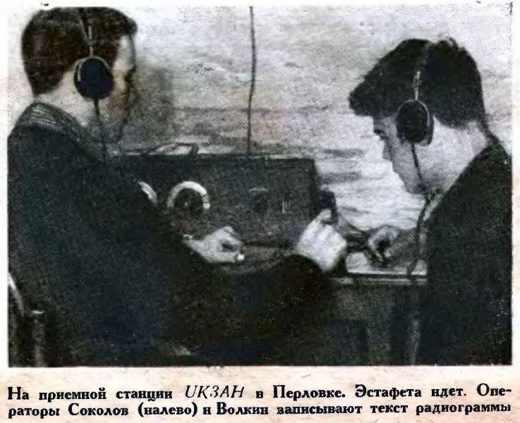 UK3AH 1936 год Перловка Соколов Волкин