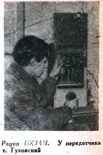 UK3AH 1938 Гуковский