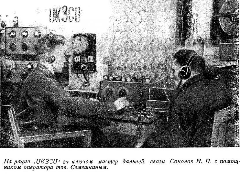 UK3CU 1939 год