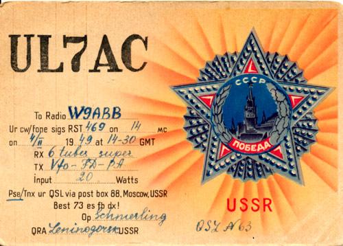 UL7AC QSL