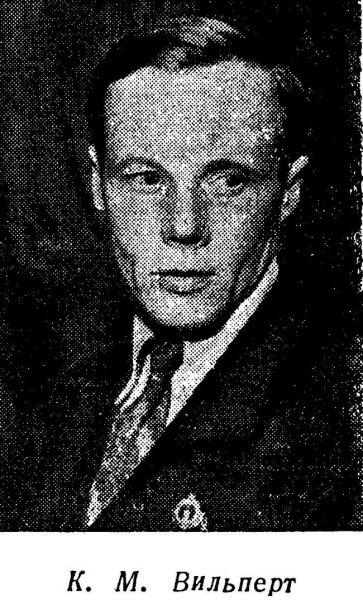 Вильперт 1940 год