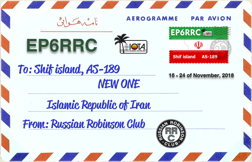 EP6RRC Shif Island, Iran DX Pedition Logo