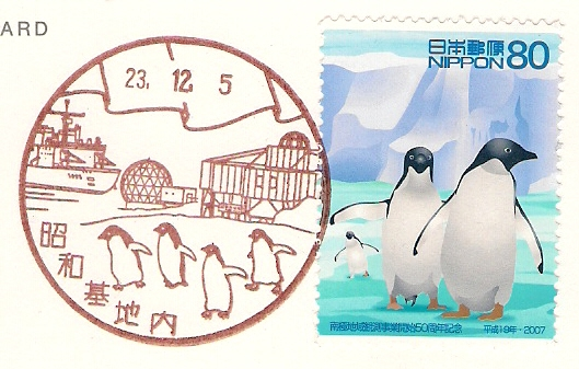 Showa Research Station Queen Maud Island Antarctica 8J1RL 8J60JARE Stamps